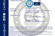 CE Certificate of producing Self-Drilling Anchor
